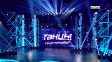 Танцы на ТНТ 5 сезон, 8 серия. Санкт-Петербург. День 2 смотреть онлайн