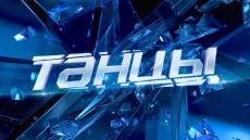Танцы на ТНТ 4 сезон, 4 серия. Кастинг в Самаре смотреть онлайн