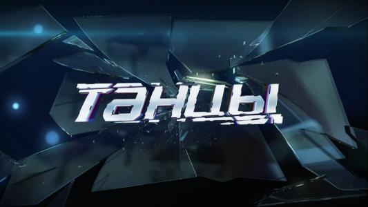 Кто выиграл Танцы на ТНТ 5 сезон - новости Танцы на ТНТ