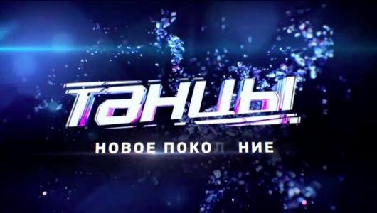 Дата выхода 6 сезон Танцы на ТНТ - новости Танцы на ТНТ