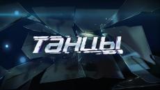 Танцы на ТНТ 6 сезон, 11 серия смотреть онлайн