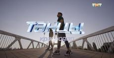 Танцы на ТНТ 6 сезон, 5 серия. Краснодар смотреть онлайн