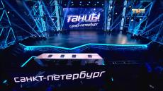 Танцы на ТНТ 5 сезон, 1 серия. Санкт-Петербург смотреть онлайн