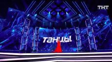 Танцы на ТНТ 6 сезон, 15 серия. Отбор в команды. Финал смотреть онлайн