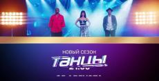 Танцы на ТНТ - 5 сезон Танцы на ТНТ смотреть онлайн