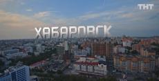 Танцы на ТНТ 6 сезон, 8 серия. Хабаровск и Владивосток смотреть онлайн