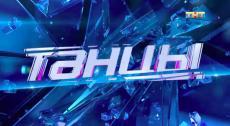 Танцы на ТНТ 5 сезон, 9 серия. Москва смотреть онлайн