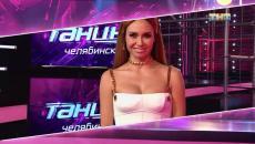 Танцы на ТНТ 6 сезон, 2 серия. Челябинск смотреть онлайн