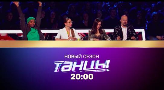Отбор в команды Танцы на ТНТ - новости Танцы на ТНТ